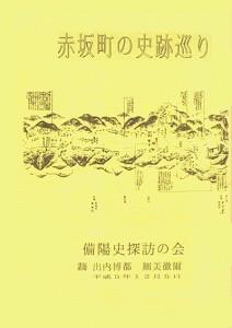 赤坂町の史跡巡り