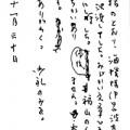 司馬遼太郎氏直筆のはがき