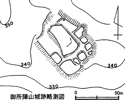 御所陣山城跡略測図