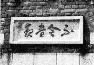 浄水池の「イギリス積」の赤レンガの建物正面入□上に掲げられた「不舎晝夜」の記念額