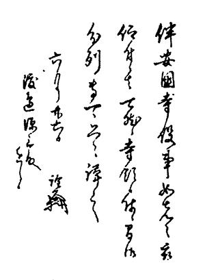 福山志料巻之三十二、附録古文書渡辺越中守兼宛、尼子晴久書状