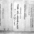 鞆地蔵院の大般若経
