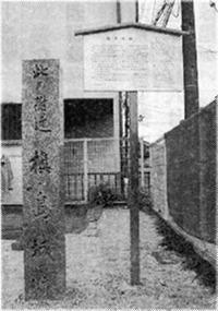 宇治市-横島城跡碑