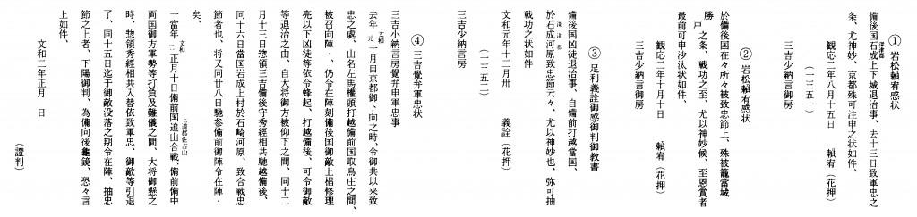 県史記載・三吉鼓家文書