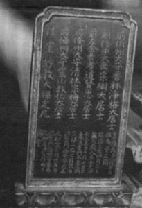 神石高原町小畑の岩屋寺に残る馬屋原氏の位牌