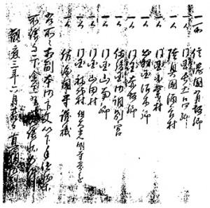 渋川直頼譲状写2