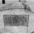 「旧福山銀行跡」碑