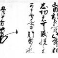 足利義昭御内書(山内首藤家文書)