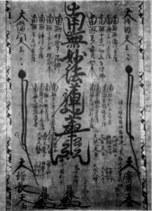 水呑妙顕寺所蔵-日像筆-元亨三年二月の受荼羅本尊