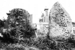 常泉寺門前横の墓地にある柳津村出身の自然石に刻まれた力士の墓。
