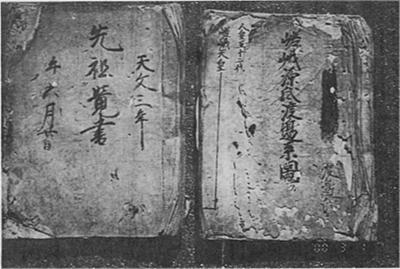 井原市大江町川合家文書系図と渡辺『先祖覚書』