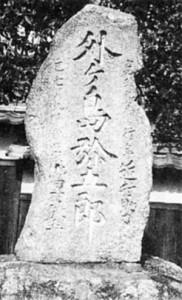 外ヶ島石碑