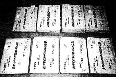 広島大学所蔵水呑村検地水帳
