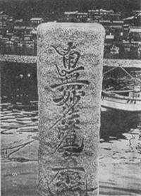 鞆 平港元治元年波振りの題目石
