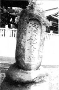 潮崎神社境内にある松永出身力士「濱之松-音五郎」の碑