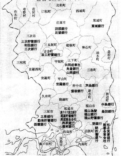 「備後地区の銀行分布図」
