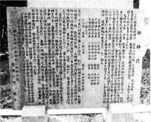 地主神社脇の「矢田重宗」の顕彰碑