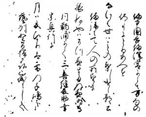 永正十二年『月村抜句』鞆浦の条