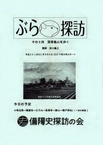 【ぶら探訪】(その十四)深津島山を歩く