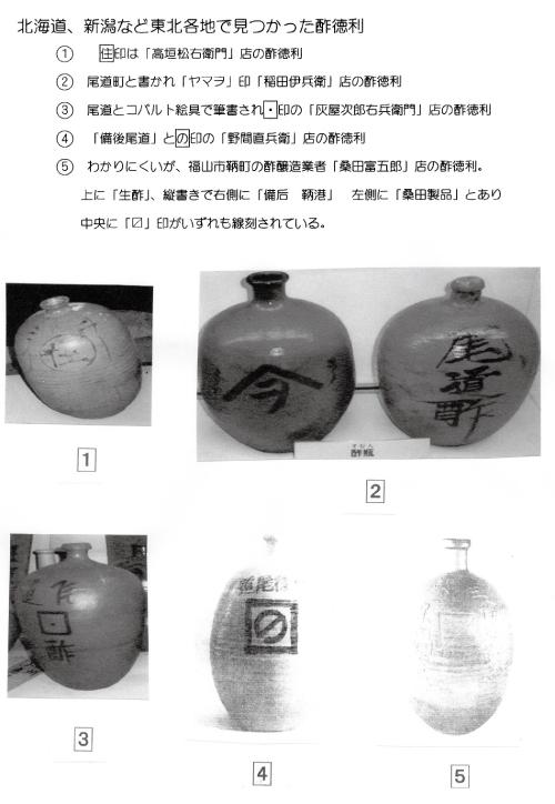 北海道、新潟など東北各地で見つかった酢徳利