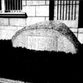 中国銀行福山船町支店の前に建つ福山銀行跡の石碑