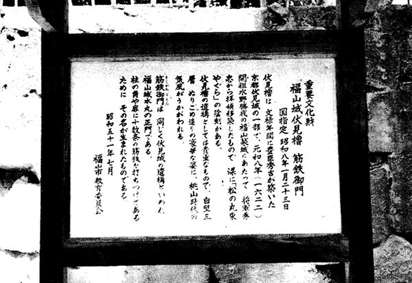 福山城伏見櫓下の案内板