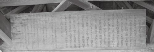 手城堂の由緒書