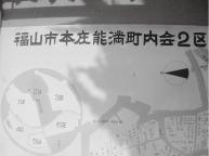 かつての能満寺の寺領が窺える町名