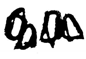 淵信の花押(左)と了信の花押