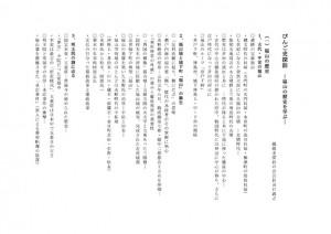 びんご史探訪 ―福山の歴史を学ぶ―
