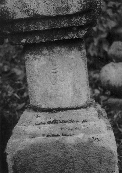左から五基目の「白壁」銘宝篋印塔、「白壁」は宮下野守家五代宮元盛の戒名である