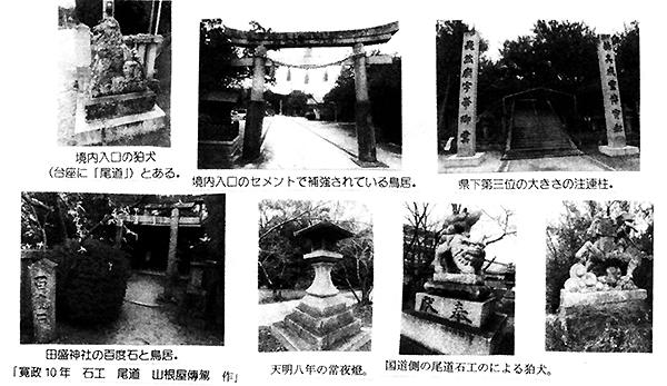 高諸神社の石造物