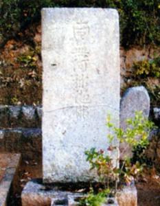 最明寺板碑