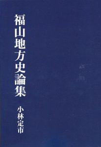 福山地方史論集