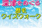 5月14日【歴史ウォーク】深津島山を歩こう