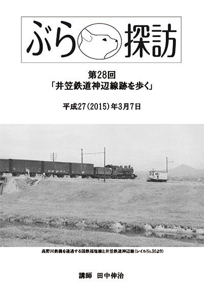 ぶら探訪】井笠鉄道神辺線跡を歩...