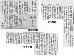 『備後古城記』解読講座スタート!