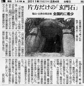 土井の塚古墳測量調査3