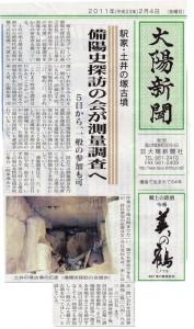 土井の塚古墳測量調査4