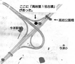 高岩第一号古墳周辺図