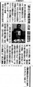 『福山の遺跡100選』好評発売中!3