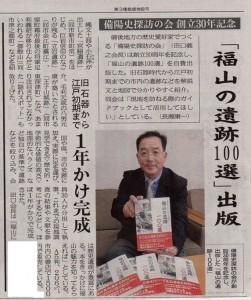 『福山の遺跡100選』好評発売中!1