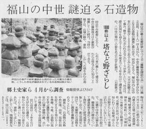 中世石造物調査開始